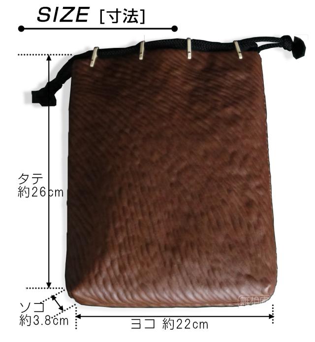 信玄袋(茶)サイズ