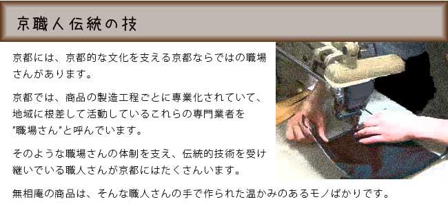 京職人伝統の技